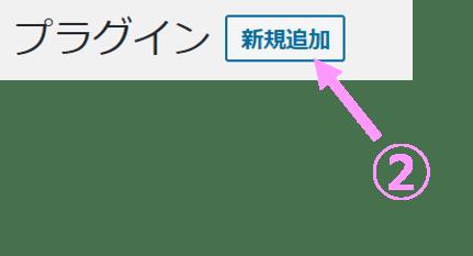 Pluginインストール説明画像2