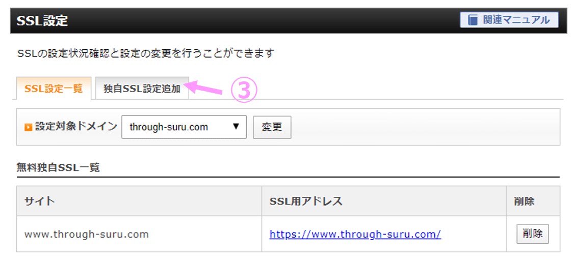 SSL設定説明用画像3