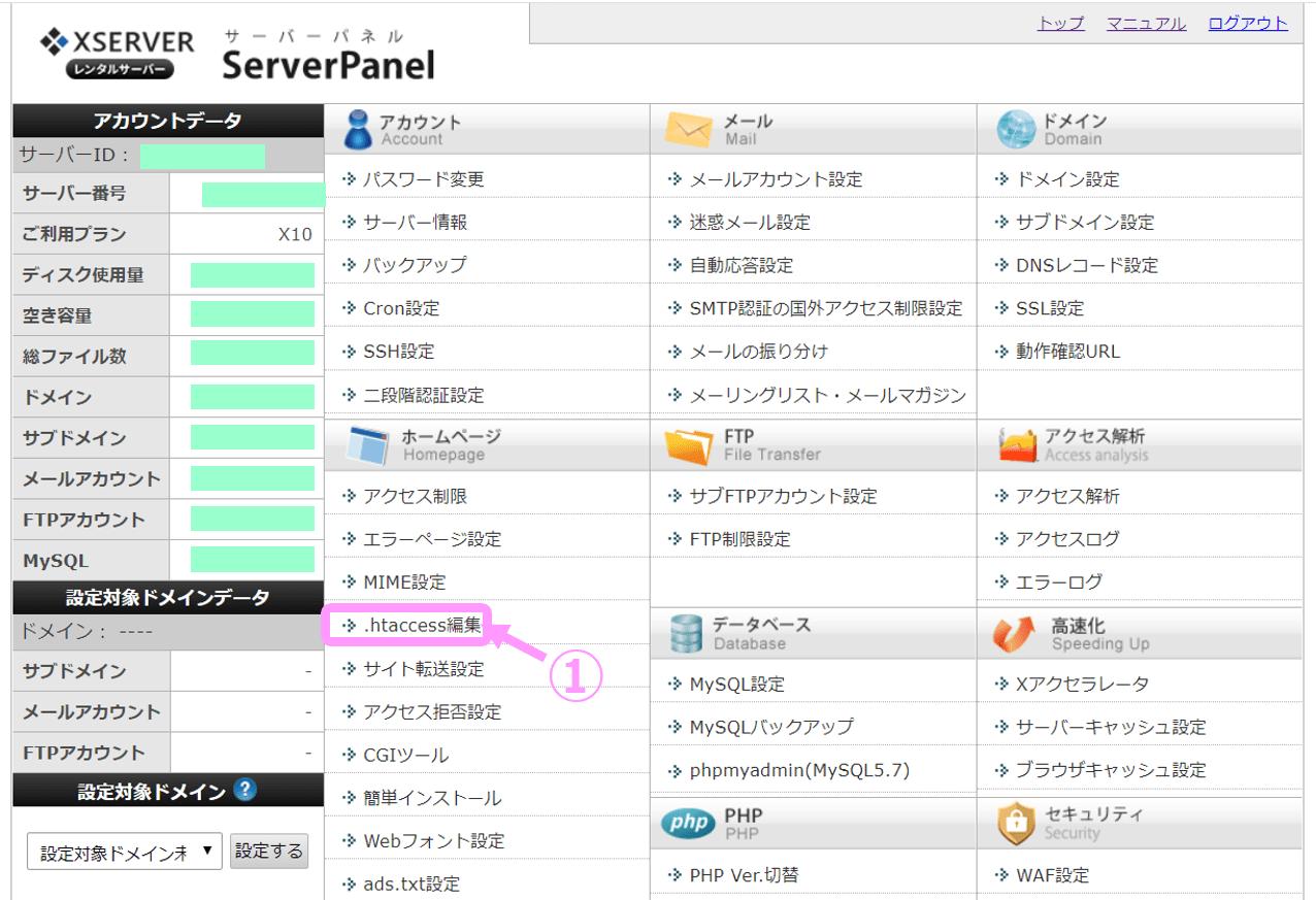 SSL設定説明用画像8