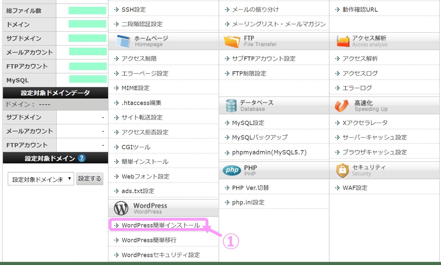 WPインストール説明画像1