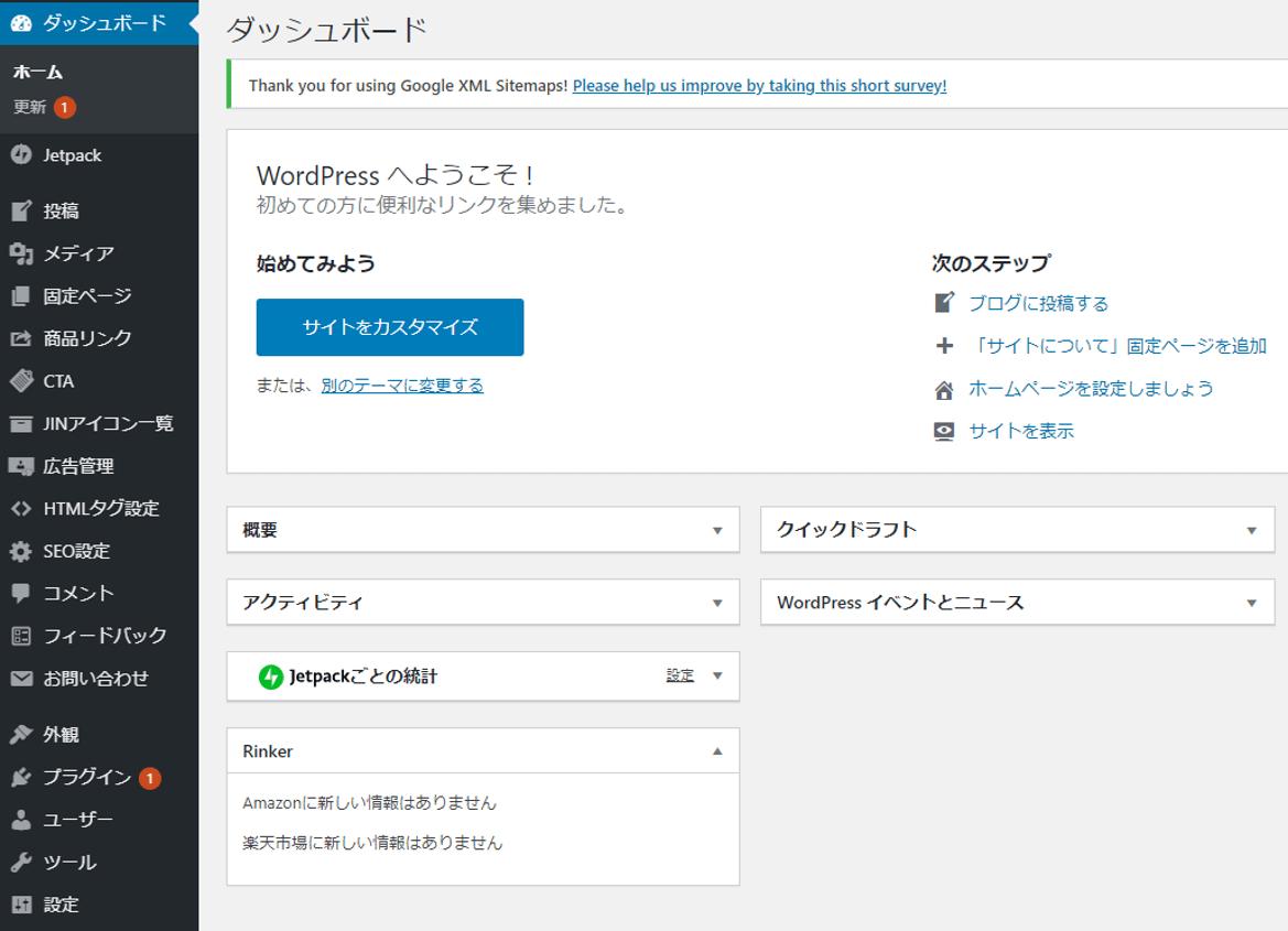 WP設定説明画像1_2