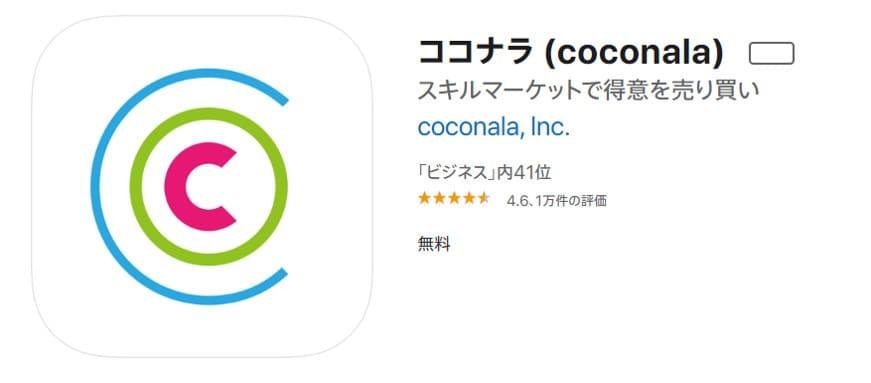 ココナラの画像