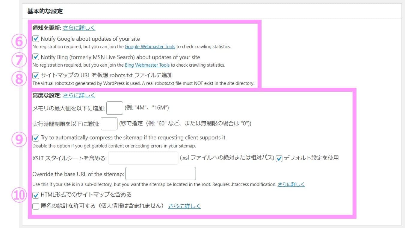 Google XML Sitemap説明画像4
