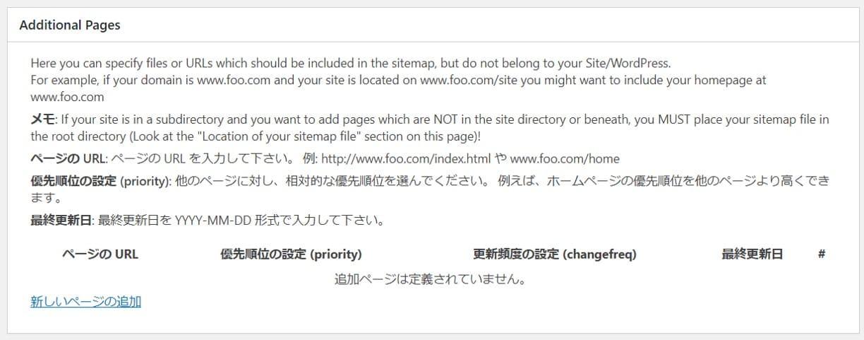 Google XML Sitemap説明画像5