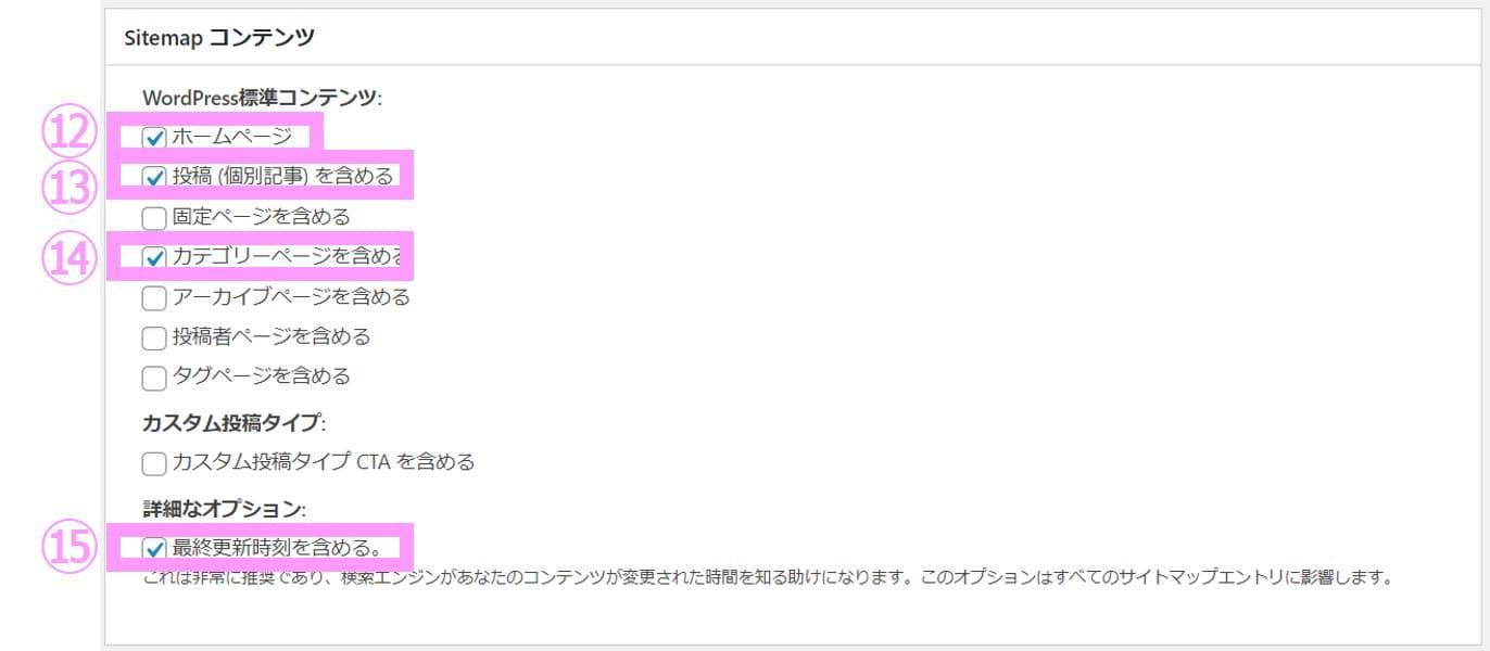 Google XML Sitemap説明画像7