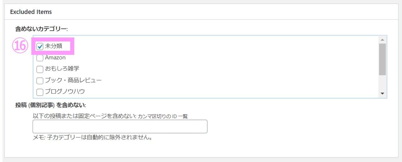 Google XML Sitemap説明画像8