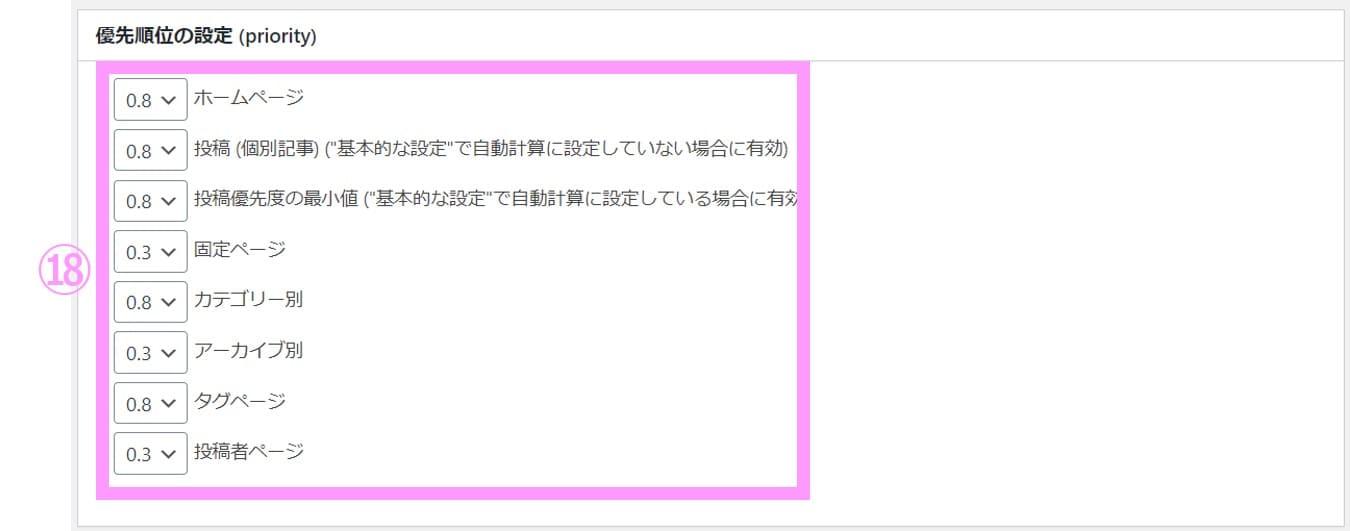 Google XML Sitemap説明画像10