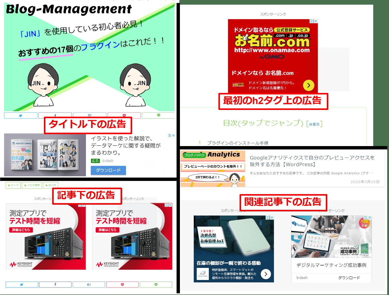 アドセンス広告の見え方の画像