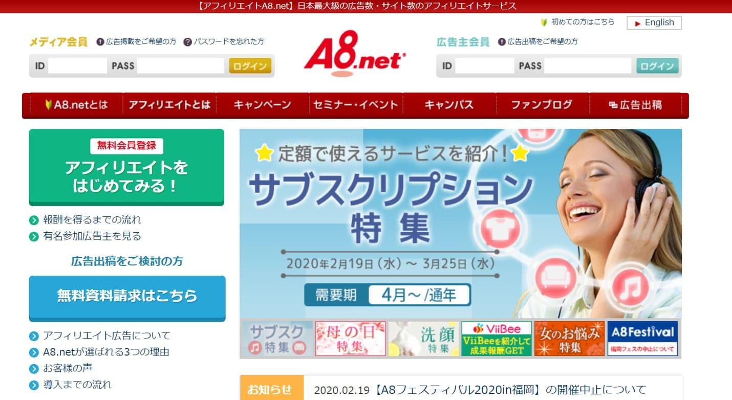 A8.netの画像