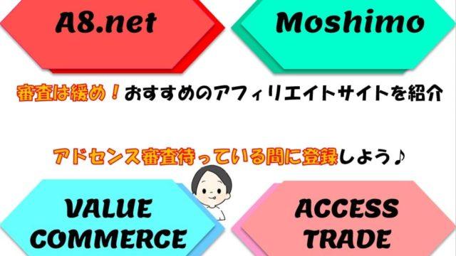 おすすめASPサイト紹介画像