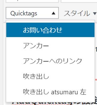 Add-Quicktag説明用画像4
