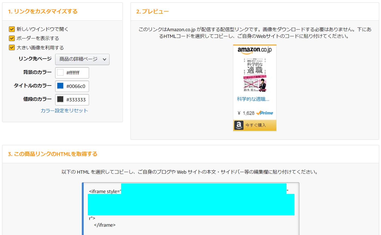Amazonアソシエイトリンク貼り付け方説明画像5