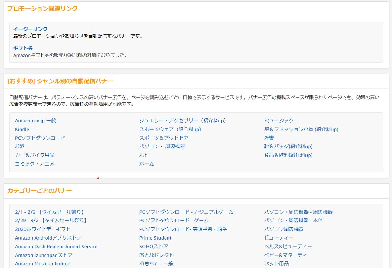 Amazonアソシエイトリンク貼り付け方説明画像7