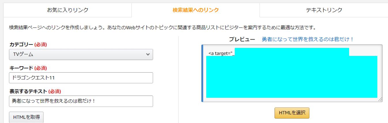 Amazonアソシエイトリンク貼り付け方説明画像8