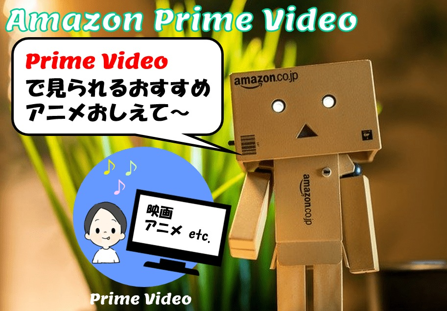 Prime Video説明用画像