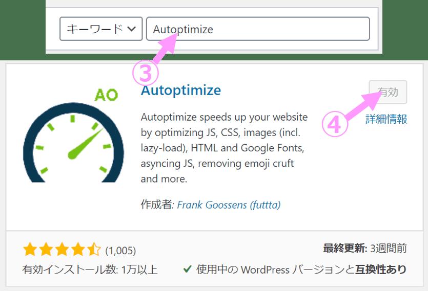 Autoptimize説明画像1