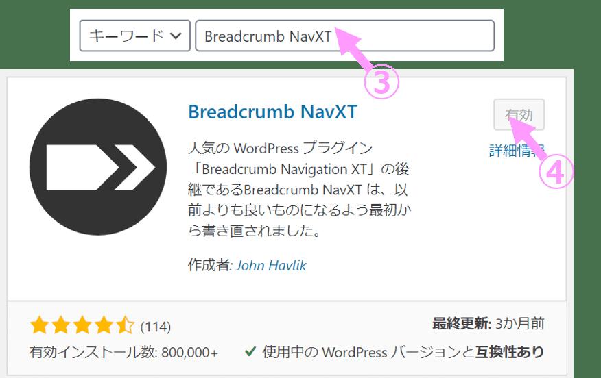 Breadcrumb NavXT説明画像1