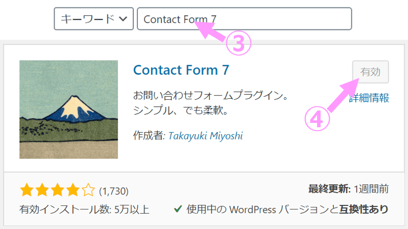 Contact Form 7説明画像1