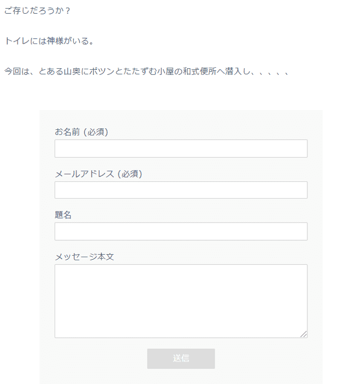 Contact Form 7説明画像11