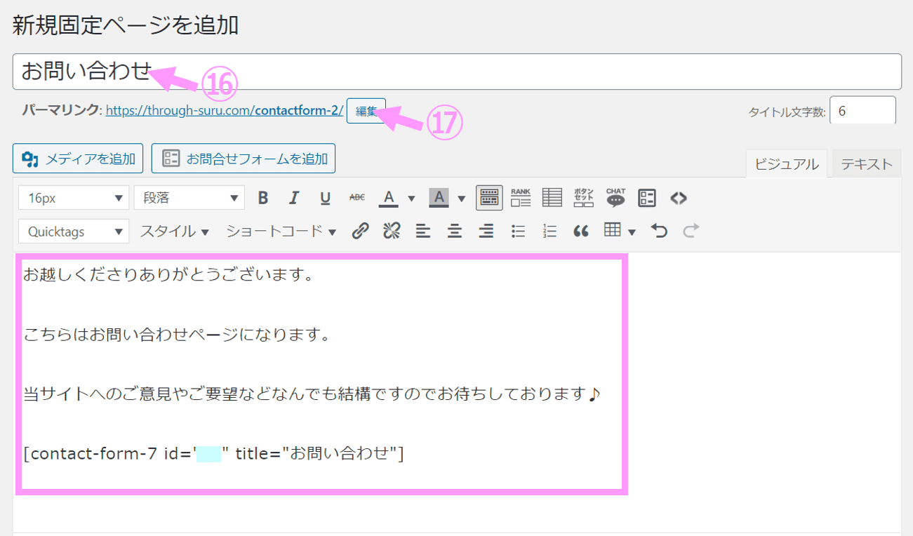 Contact Form 7説明画像14