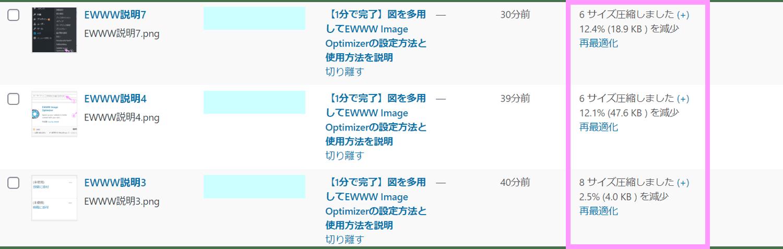 EWWWImageOptimizer説明用画像7