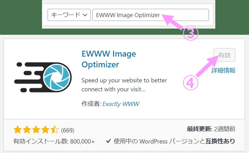 EWWWImageOptimizer説明用画像1