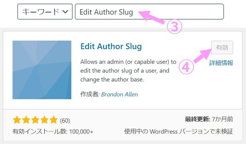 Edit Author Slugの説明画像1