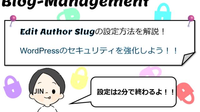 Edit Author Slugの記事説明画像