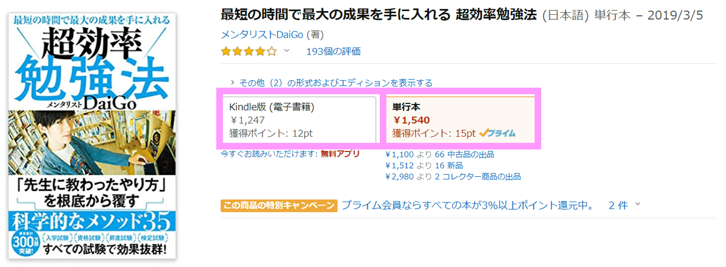 書籍価格比較画像2