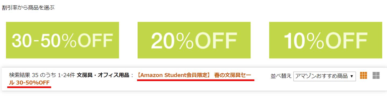 アマゾン文房具値引き画像