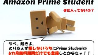 Prime Student説明用画像