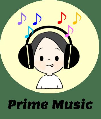 Prime Music説明画像