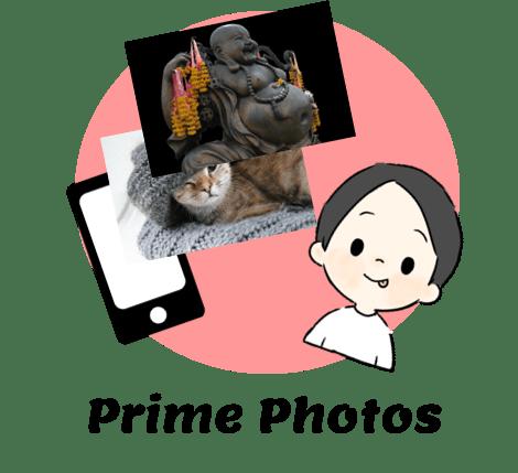Prime Photos説明画像