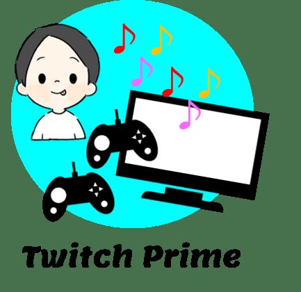 Twitch Prime説明画像