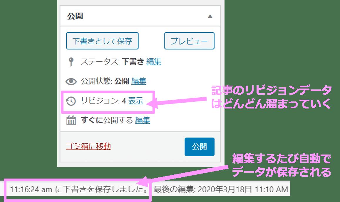 WP-Optimize説明画像1