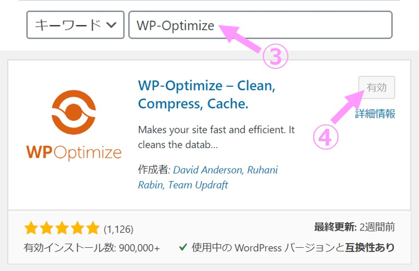 WP-Optimize説明画像2