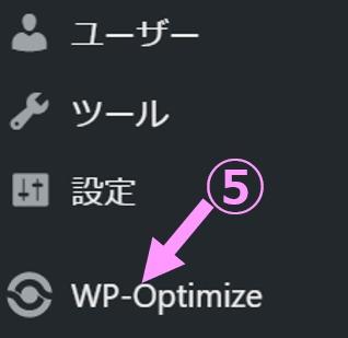WP-Optimize説明画像3