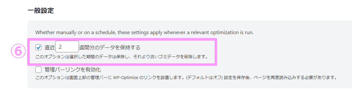 WP-Optimize説明画像6