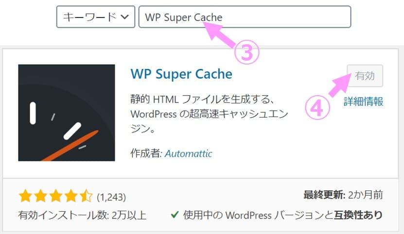 WP Super Cache説明画像2