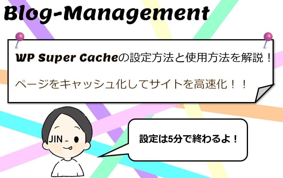 WP Super Cacheの説明画像