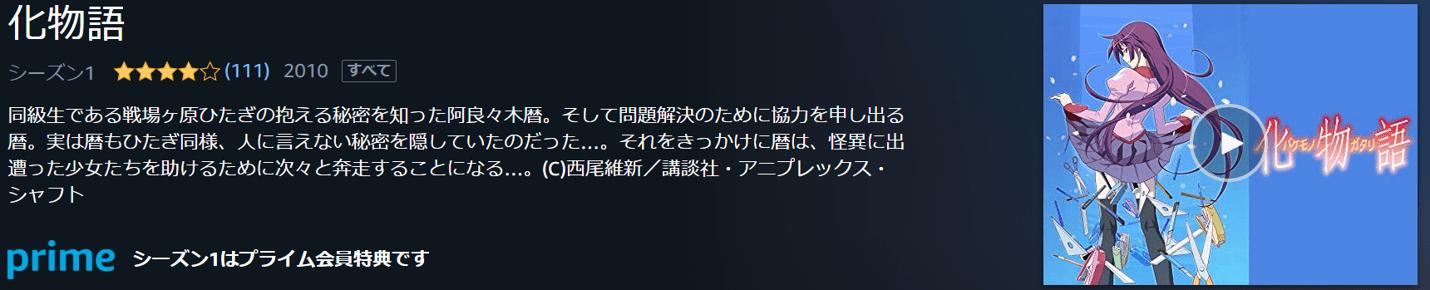 アニメ化物語の画像