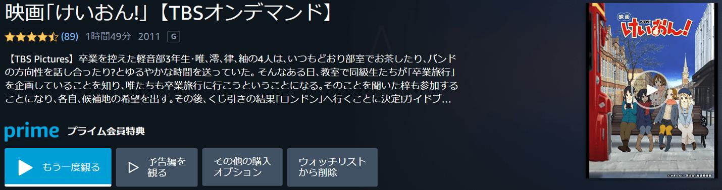 アニメけいおん!の画像