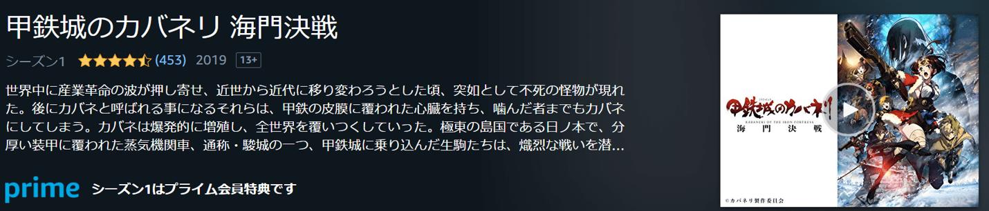 アニメ甲鉄城のカバネリの画像
