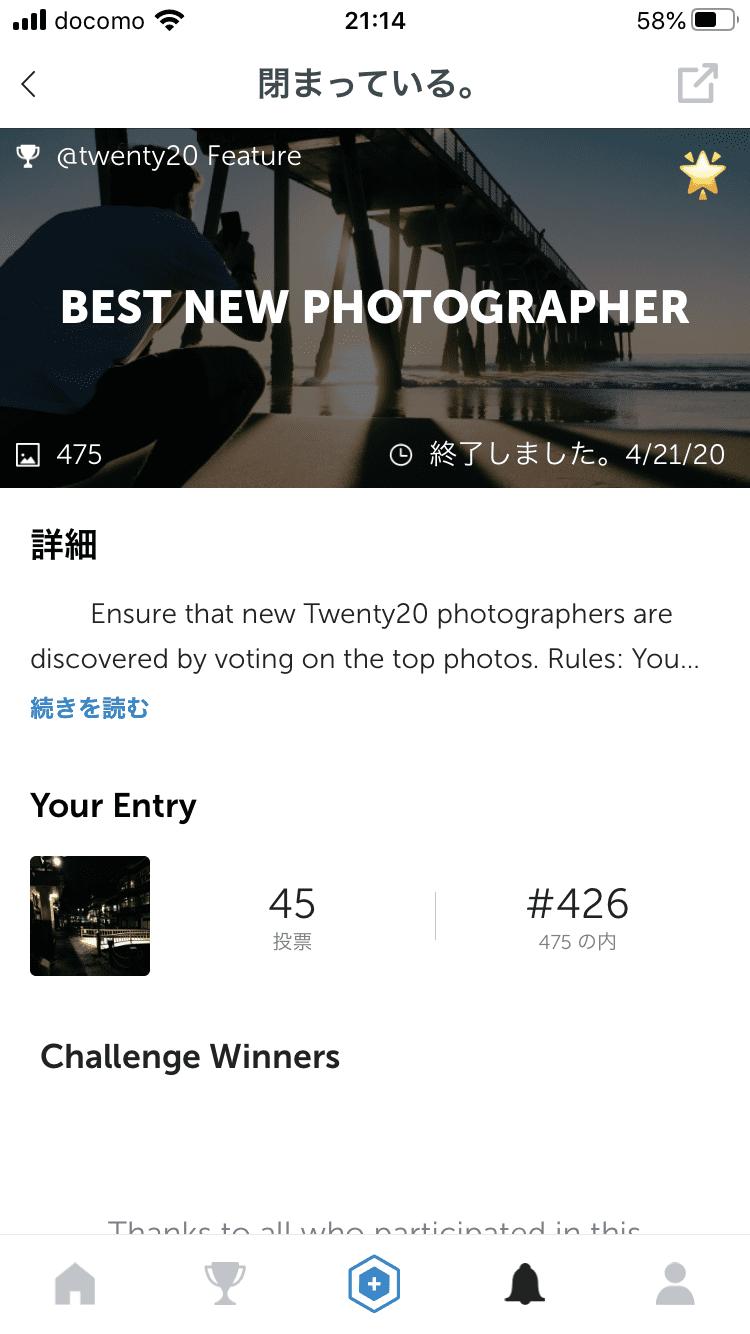 Twenty20写真投稿のやり方21